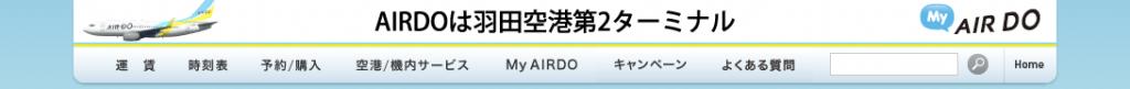 airdo-header