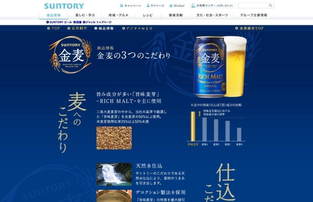03_商品情報| 金の麦が、うまさを磨く。 サントリー 金麦