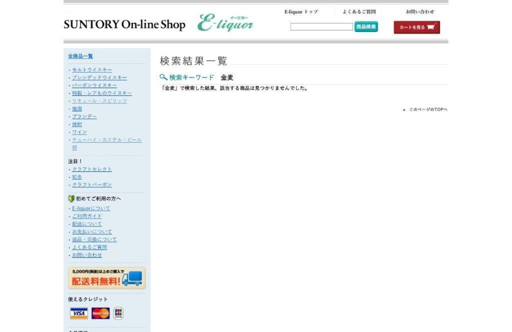 10_検索結果一覧 [SUNTORY On-line Shop E-liquor  サントリー