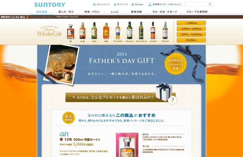 15_Whisky Father's Day 2013|サントリーウイスキーギフト|サントリー