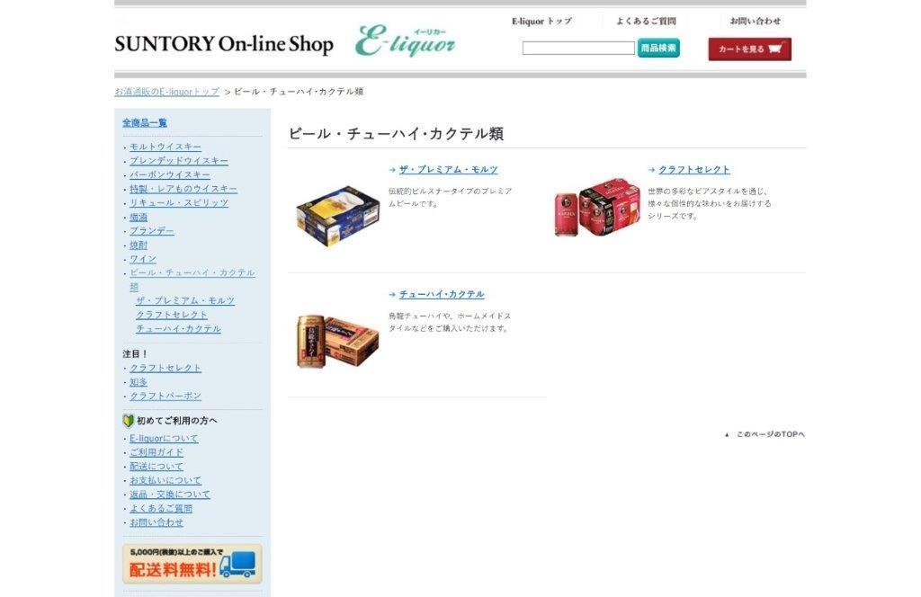 09_ビール・チューハイ・カクテル類-サントリーのお酒通販サイト【E-liquor】