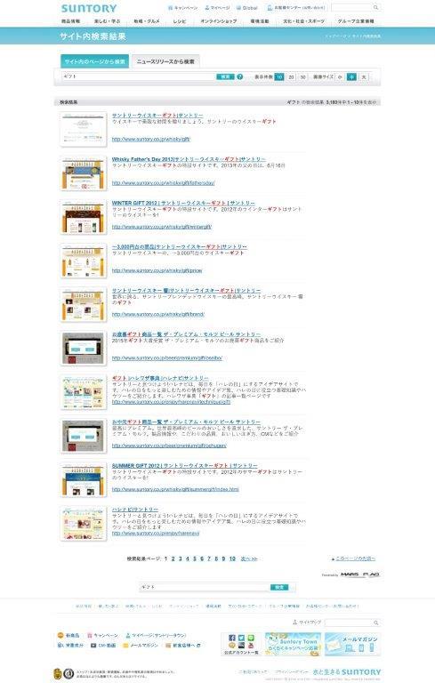 13_サントリー ホームページ サイト内検索結果 - ギフト