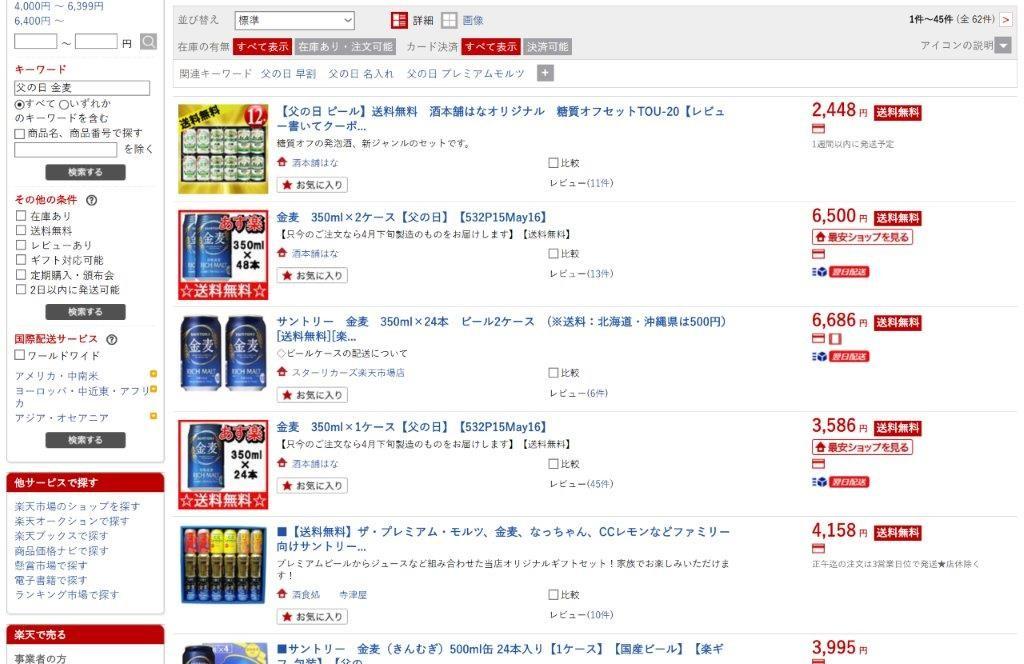 18_【楽天市場】父の日 金麦(ビール・地ビール|ビール・洋酒)の通販