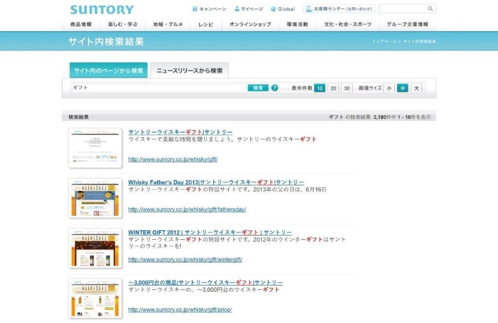 12_サントリー ホームページ サイト内検索結果 - ギフト