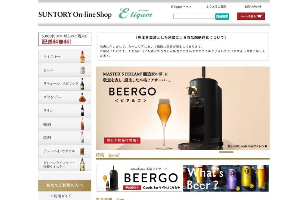 08_サントリーE-liquor-ウイスキーなど、お酒のインターネット通販