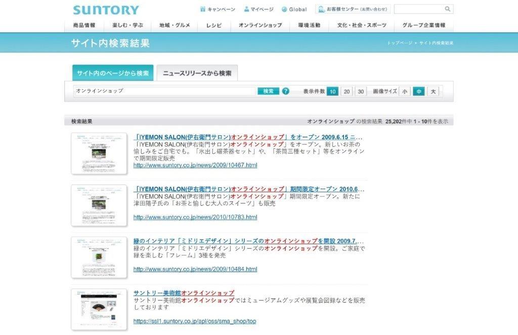 04_サントリー ホームページ サイト内検索結果 - オンラインショップ