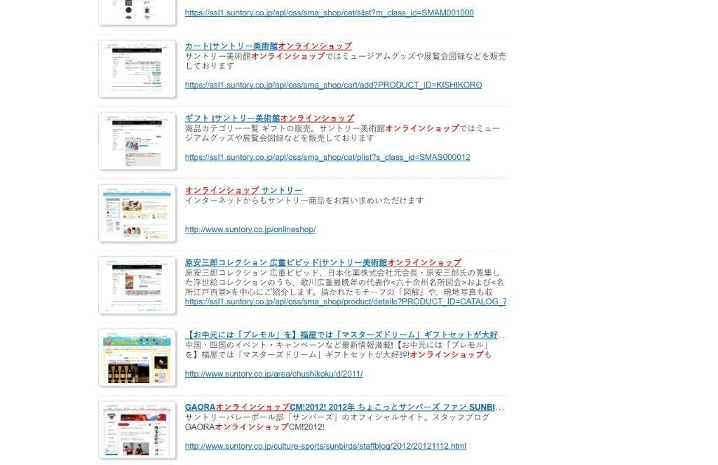 06_サントリー ホームページ サイト内検索結果 - オンラインショップ (2)