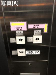 エレベーターのボタンの写真[A]
