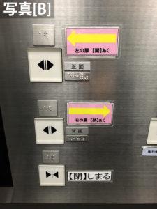 エレベーターのボタンの写真[B]