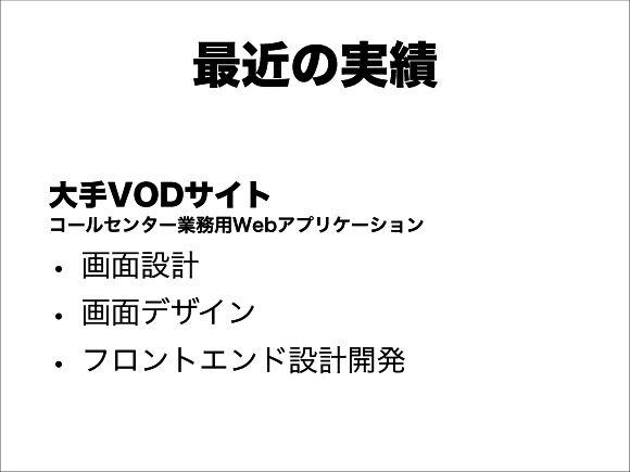 スライド 13