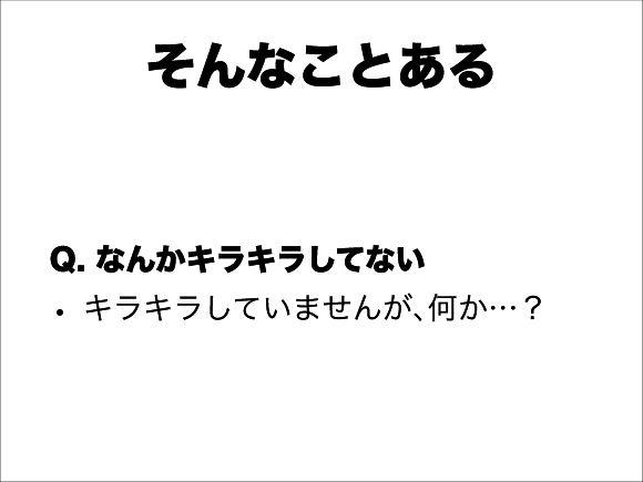 スライド 24