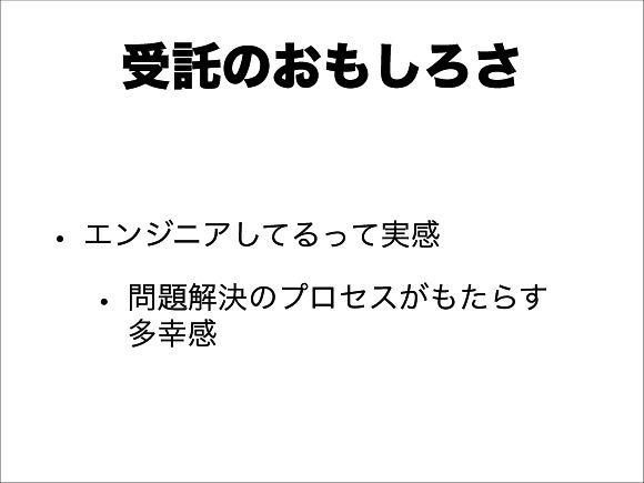 スライド 28